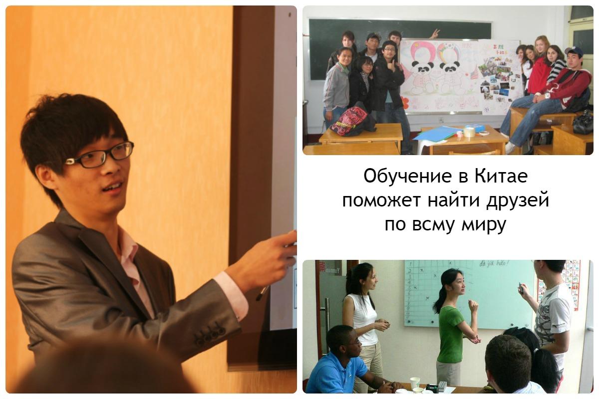 Обучения в китае бесплатно программа 1с 8 бесплатно видео обучение