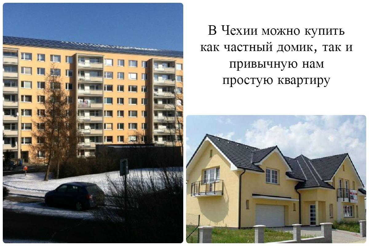 как купить квартиру в чехии русскому