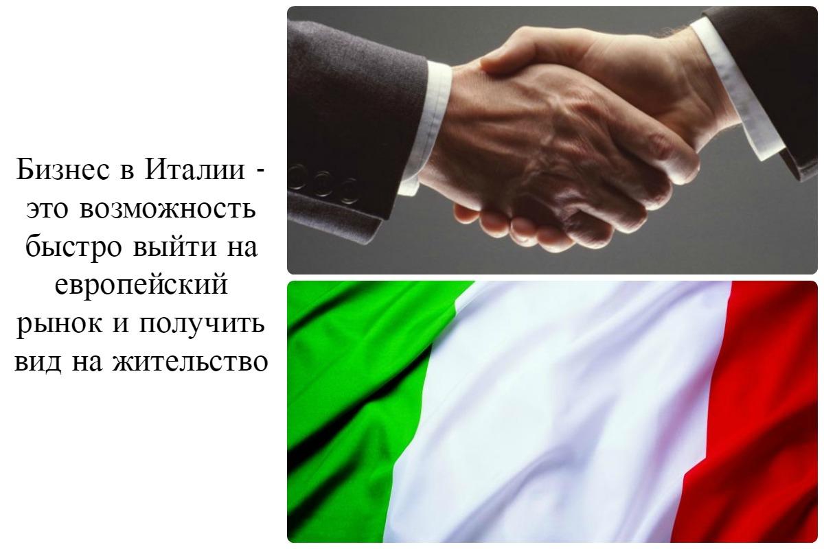 Открыть свое дело италия бизнес план развития села