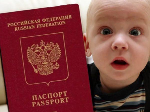 Ребёнок с паспортом