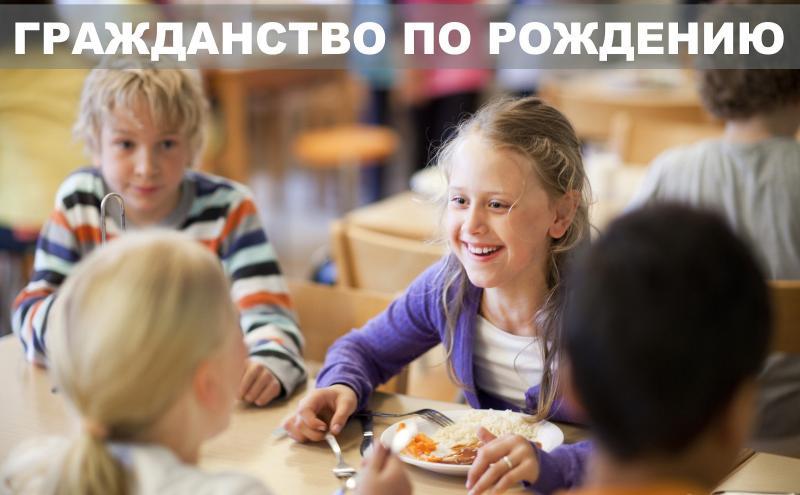 Гражданство ребёнка, рождённого в РФ: правила получения, нюансы оформления, советы и отзывы