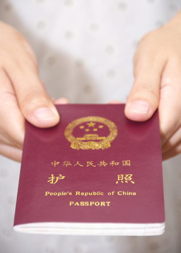 Паспорт КНР