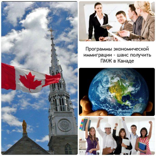 Программы экономической иммиграции в Канаде