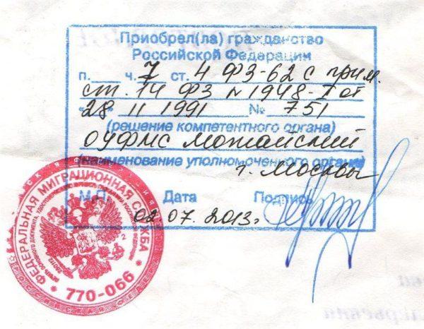 Штамп о приобретении гражданства