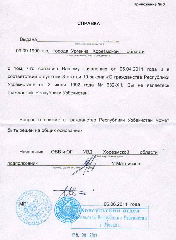 как можно получить кредит гражданам узбекистана