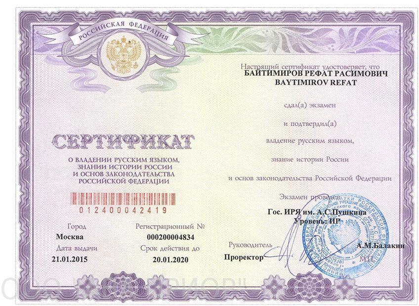 Сертификат о владении русским языком и знании истории и основ права РОссии