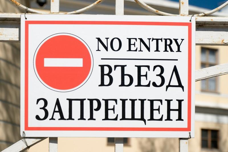 Запрет на въезд в РФ для иностранцев: основания, проверка, снятие