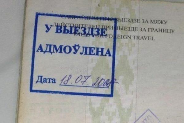 Штамп об отказе в выезде за границу