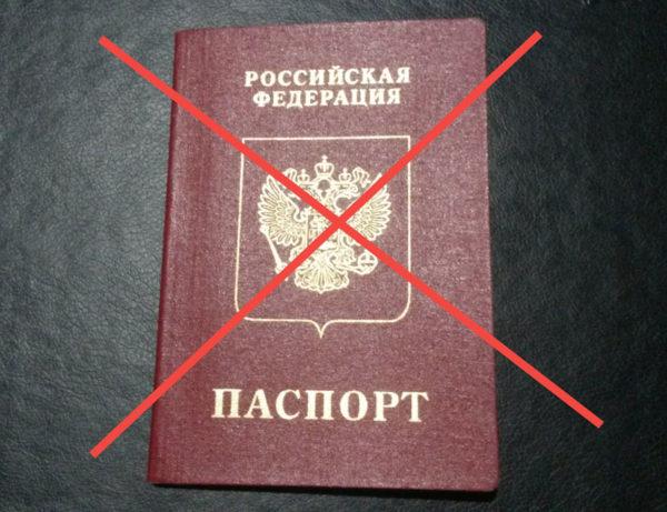 Запрет на получение паспорта РФ
