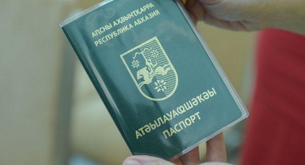 Паспорт гражданина Абхазии