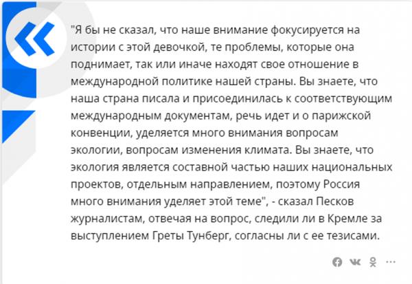 Пресс-секретарь президента РФ Песков