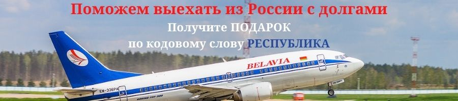 Из России с долгами за границу